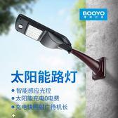 太陽能燈戶外庭院燈led30W照明壁燈新農村家用超亮防水遙控感應燈