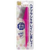LUCKY HBC-400髮梳專用清潔刷(1入)【小三美日】