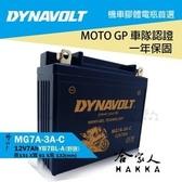 DYNAVOLT 藍騎士 免運贈禮 奈米膠體電池 MG7A-3A-C 機車 YTX7A-BS 野狼 哈家人