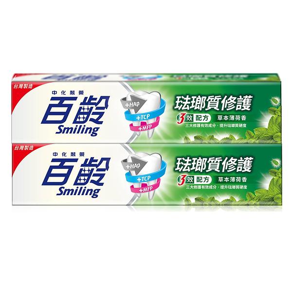 百齡Smiling 琺瑯質修護牙膏(草本薄荷) 150g x 2入