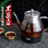 黑茶煮茶器全自動耐熱玻璃養生壺蒸茶器電熱蒸汽保溫電煮茶壺  WD 聖誕節快樂購
