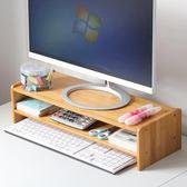 螢幕架電腦顯示器底座托架辦公室桌上用品收納置物架顯示屏增高架子