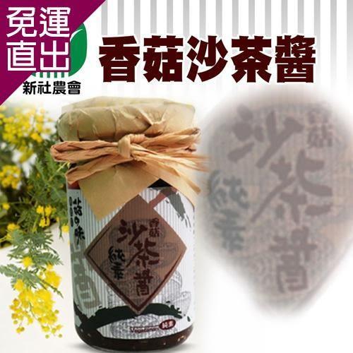 【新社農會】香菇沙茶醬(100g -瓶) x3瓶組