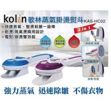Kolin歌林手持式兩用蒸氣掛燙熨斗 KAS-HC02(藍色)