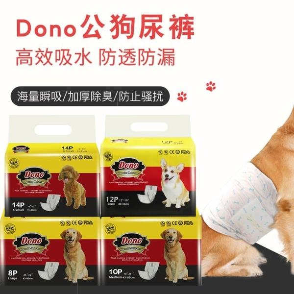 公狗專用尿不濕紙尿褲寵物禮貌帶一次性吸水尿布【時尚大衣櫥】
