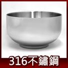 王樣 OSAMA 316不鏽鋼隔熱碗 14cm
