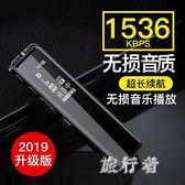 錄音筆 專業高清降噪女便攜微型超長待機小機器會議 BF16261【旅行者】