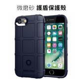 護盾系列 iPhone 7 8 Plus 保護殼 磨砂 防指紋 手機殼 全包 防摔 防滑 保護套 商務殼 軟殼