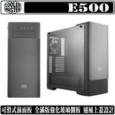 [地瓜球@] Cooler Master MasterBox E500 電腦 機殼 支援光碟機