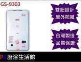 熱水器❤PK廚浴生活館 ❤高雄上豪熱水器 -GS9303屋外型防風電池顯示熱水器※房東最愛屋外型!
