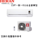 【HERAN禾聯】3-5坪 R32白金豪華型變頻冷專分離式冷氣 HI-GP23/HO-GP23 含基本安裝