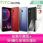分期0利率 HTC U11 EYEs 6吋 4G/64G智慧手機 贈『 氣墊空壓殼*1+9H鋼化玻璃保護貼*1』
