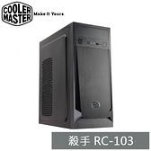 【免運費】CoolerMaster 超值機殼 殺手103 ATX中直立式 / RC-103-KKN1 (RC103)