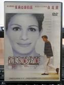挖寶二手片-0B05-095-正版DVD-電影【新娘百分百】-茱莉亞羅勃茲 休葛蘭(直購價)