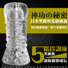按摩棒 情趣用品 情趣商品-自慰神器 神功的秘密 日本男優專業延時鍛鍊 果凍軟膠套 5 突破級