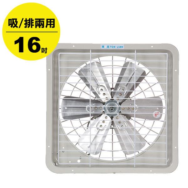 ★ 東亮 ★ 16吋鋁葉吸排兩用通風扇 TL-616