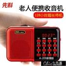 收音機老人收音機便攜式小音箱迷你插卡多功能FM可充電唱戲機播【全館免運】