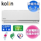 Kolin歌林5-7坪一級變頻冷氣KSA-362DC09/KDC-36209(CSPF機種)含基本安裝+舊機回收