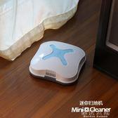 迷你掃地機器人小型家用充電全自動mini無線全智能懶人清潔吸塵器