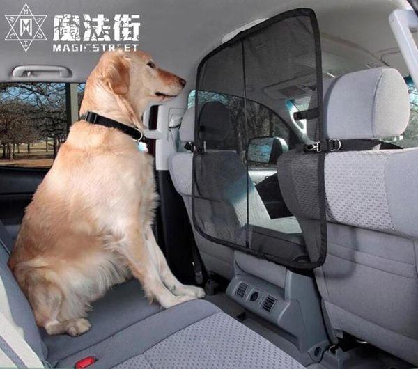 狗狗汽車隔離網后座屏風SUV后備箱屏障后排隔網寵物車載圍欄 魔法街