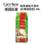 德國凱優Cat's Best-經典凝結木屑砂(紅標凝結型) 40L/17.2kg