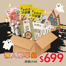 【中元普渡綜合組】懶人簡單組$699...