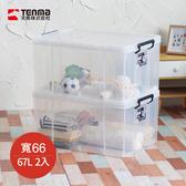 【日本天馬】ROX系列66寬可疊式掀蓋整理箱-67L 2入