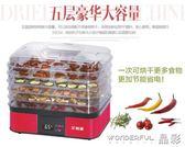 乾果機 烘幹機家用 水果蔬菜脫水機風幹機幹燥幹果機 晶彩LX