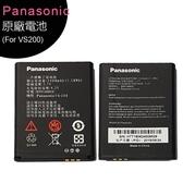 Panasonic VS-200 LTE-4G御守機(VS200)原廠電池◆送萬用充電器