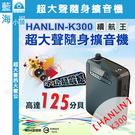 ★HANLIN-K300★續航王-超大聲隨身擴音機-USB MP3喇叭-FM多功能-教學/導遊