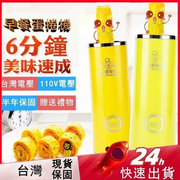 【現貨】110V台灣電壓蛋腸機包腸機家用全自動包腸機 雞蛋包腸機