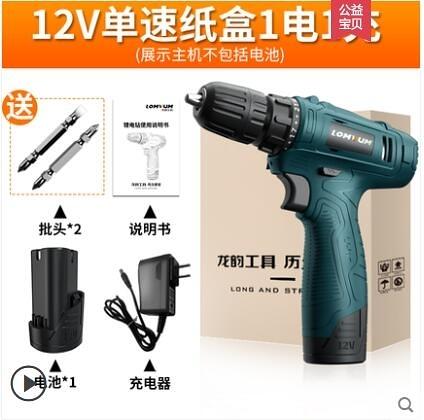 電動螺絲刀哲登12V充電式手鑽手槍鑽家用手電轉電動螺絲刀小鋰電池鑽手電鑽