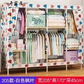 雙人衣柜簡易布衣柜實木布藝簡約現代經濟型組裝牛津布衣櫥省空間【奇貨居】