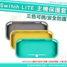 任天堂 Switch LITE 保護套 硅膠 矽膠 果凍套 防護套 防撞 防刮傷 遊戲主機硅膠保護套 lite專用