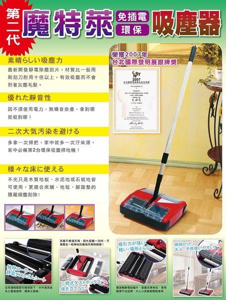 第二代魔特萊免插電環保吸塵器MS-888 (升級1.5m鋁桿) 掃地機 手握吸塵