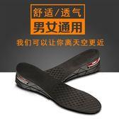 鞋墊 內增高鞋墊男5cm全墊防臭透氣減震氣墊舒適運動鞋女增高鞋墊3cm  瑪麗蘇