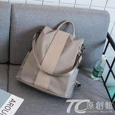 防盜後背包女大容量韓版尼龍百搭書包牛津布帆布背包