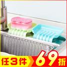 創意吸盤多用途瀝水架肥皂盒(2入) 顏色隨機【AE04158-2】99生活百貨