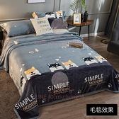 毛毯冬季加厚鋪床珊瑚法蘭絨毯床單人毛巾被【倪醬小鋪】