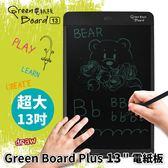 Green Board Plus 13吋電紙板 液晶手寫板 電子畫板 (畫畫塗鴉、筆記本、無紙化辦公)