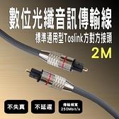 i-wiz  S/PDIF極高品質 光纖數位音訊傳輸線 2米