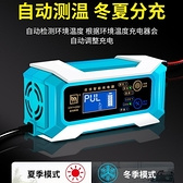 【快出】汽車電瓶充電器12V24V大功率車用摩托車蓄電池智慧修復純銅充電機