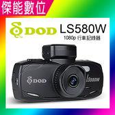 下標升級最新款【保固兩年】DOD LS580W 1080p GPS 行車記錄器【贈32G+後扣】SONY感光元件 自動校時