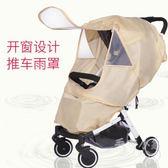 嬰兒推車雨罩通用型防風防雨保暖防塵罩    SQ10623『毛菇小象』