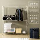 莫菲思居家生活館 150x45x150超荷重型三層衣櫥架/置物架/衣櫥
