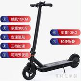 成人折疊電動滑板車代駕鋰電電動車代步車男女迷你踏板電瓶車 CJ4444『寶貝兒童裝』