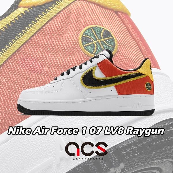 Nike 休閒鞋 Air Force 1 07 LV8 Raygun 白 橘 男鞋 女鞋 AF1【ACS】 CU8070-100