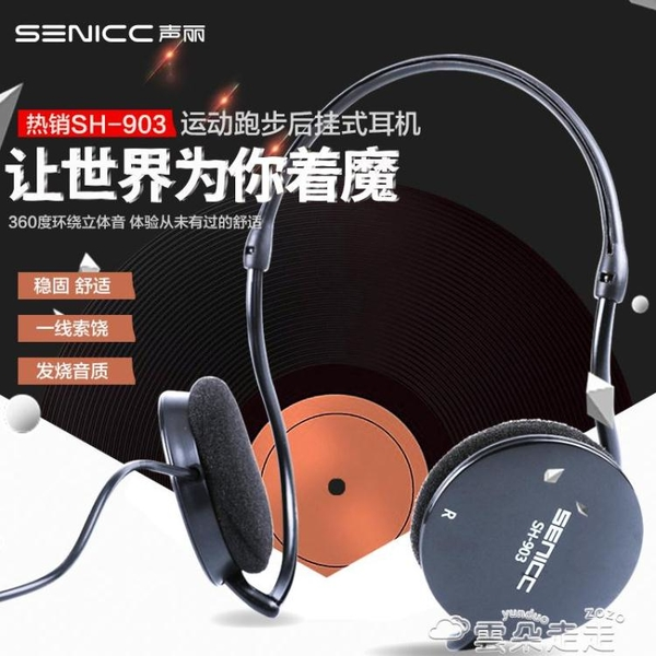 耳麥聲麗 903電腦耳機掛耳式 頭戴式電腦游戲耳機通用耳麥后掛式學習 雲朵