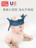 babycare寶寶洗頭神器硅膠兒童護耳浴帽可調節小孩嬰兒洗澡防水帽