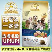 【培菓寵物48H出貨】Happy Dog《快樂狗》羊肉高嗜口皮膚毛髮挑嘴狗飼料試吃包限購1包